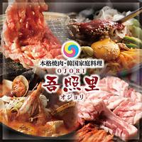 本格焼肉・韓国家庭料理 吾照里 東京駅八重洲口店の写真