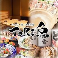 隠れ居酒屋×個室 とりうお~TORI魚~新宿店の写真