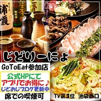宮崎地鶏と鍋の酒処  じどりーにょの写真