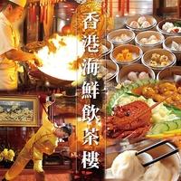 香港海鮮飲茶樓心斎橋本店の写真