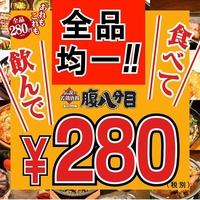 伝説の若鶏唐揚 腹八分目 本川越駅前店の写真