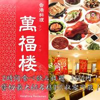 香港料理 萬福楼の写真