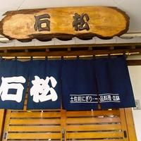 石松の写真