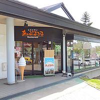 道の駅なみおか レストランあっぷるひるの写真