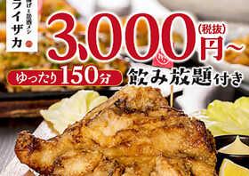 札幌 居酒屋 鳥 メロ よ やく サイト