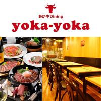 あか牛Dining yoka-yoka 銀座通り店の写真