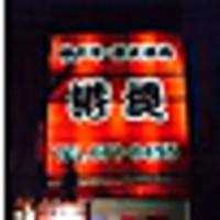焼肉港堤の写真