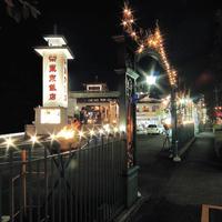 東京飯店 本館の写真