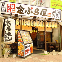 株式居酒屋 金ぷら屋 四街道本店の写真