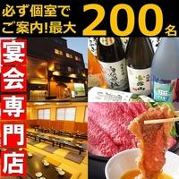 黒毛和牛一頭買い・姫路名物すき焼き鍋専門店 本丸の写真