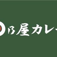 日乃屋カレー 宇多津店の写真