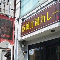 欧風土鍋カレー 近江屋清右衛門の写真