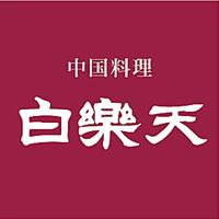 中国料理 白楽天 富山第一ホテルの写真