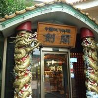 中国四川料理 剣閣 高島平店の写真