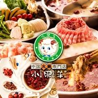中国火鍋専門店 小肥羊 札幌店の写真