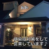 レストランDADA 静岡中原店の写真