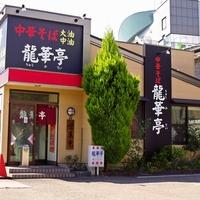 龍華亭の写真