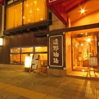 遠野物語 (濱野井)大通店の写真