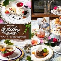 癒しの森のガーデンカフェレストラン Aliceの写真
