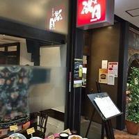 中国台処 満月 東京イースト21 イースト21・モール店の写真