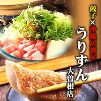 モチモチ肉汁餃子 居酒屋うりずん 大曽根店の写真