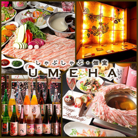 居酒屋×しゃぶしゃぶ UMEHA(うめは)名古屋駅店の写真
