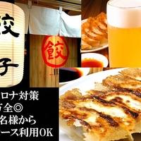 倉敷駅前 餃子居酒屋 ドラゴン餃子の写真
