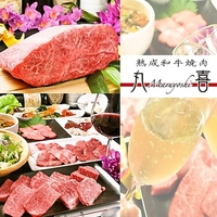 熟成和牛焼肉丸喜 浦和本店の写真