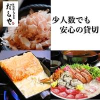新潟料理と旬の食材だしやの写真