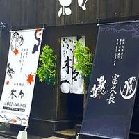 瀬戸内海鮮居酒屋 木々(のこのこ)の写真