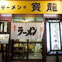 ラーメン寳龍 総本店の写真