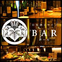 日本酒とワイン BAR(バール)の写真