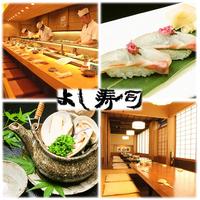 よし寿司 浦和店の写真