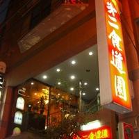 焼肉レストラン 韓国料理 第二食堂園の写真