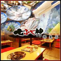 七ふく神 堺東店の写真