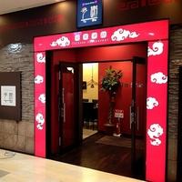 中華料理 多謝 (とうしぇ) 海浜幕張店の写真