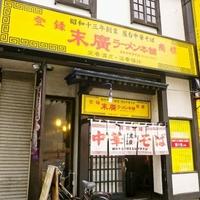 末廣ラーメン本舗 秋田駅前店の写真