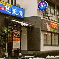 串屋芭蕉庵 駅前店の写真