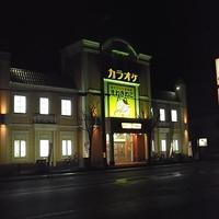 カラオケまねきねこ 釧路鳥取大通店の写真