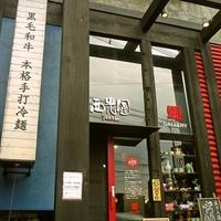 西光園 住道店の写真