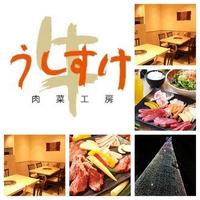 肉菜工房うしすけ お台場デックス東京ビーチ店の写真
