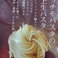 モッチモ・パスタ 東加古川店の写真