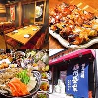 炭火串焼と旬鮮料理の店 遠州葵家の写真