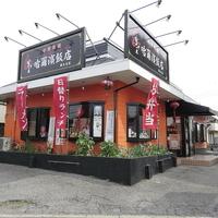 中華料理 哈爾濱飯店 第九支店の写真