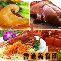 完全個室×中華食べ放題 香港美食園 人形町店の写真