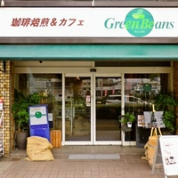 Green Beansの写真