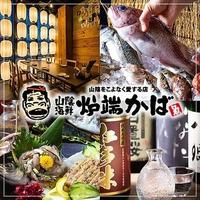 炉端かば鳥取湖山店の写真