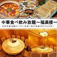 中華食べ放題 福満楼の写真