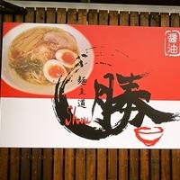 麺王道 勝の写真
