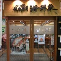健康寿司 海鮮家の写真